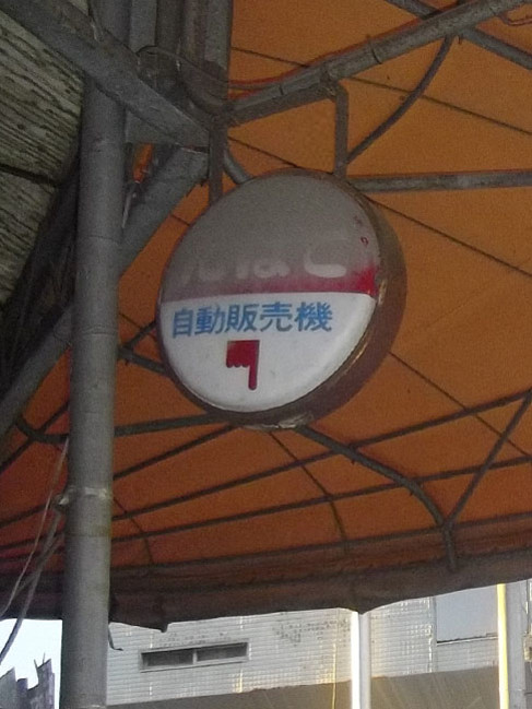 Dairoji7