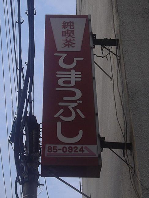 Himatubusi3