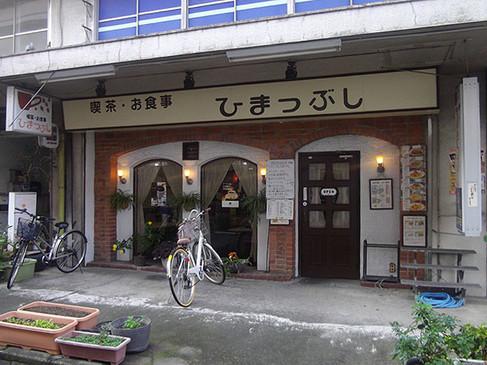 Himatubusi4