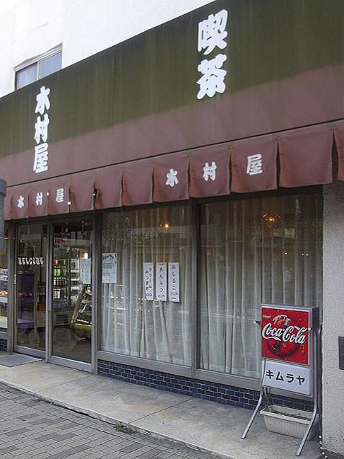 Kimuraya2