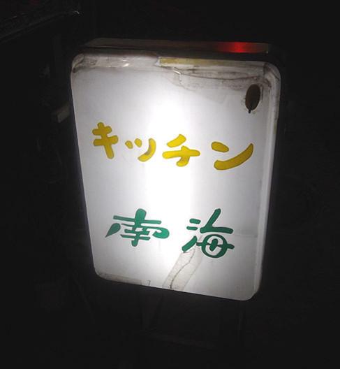 Nankai1