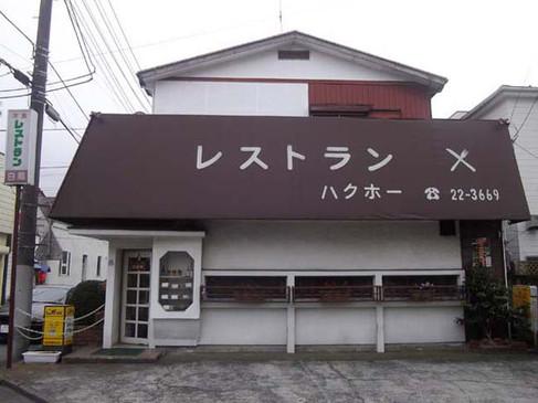 Hakuho1