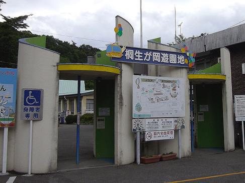 Kiryugaoka2