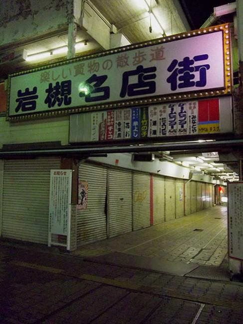 Iwatuki1