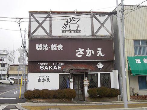 Sakae1