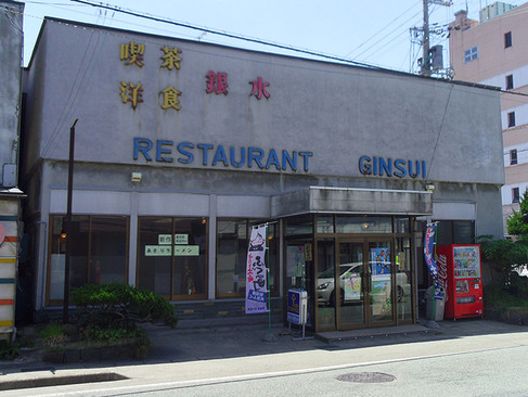 Ginsui1