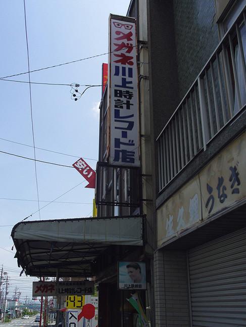 Iwamurada13
