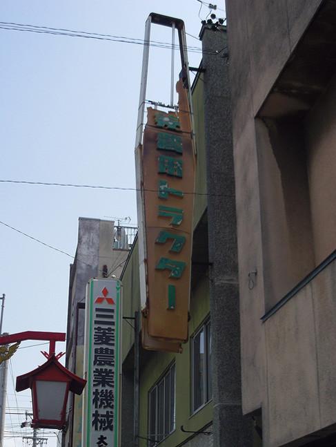 Iwamurada3