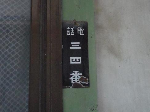 Shimonita10