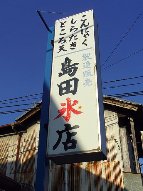 Shimada1