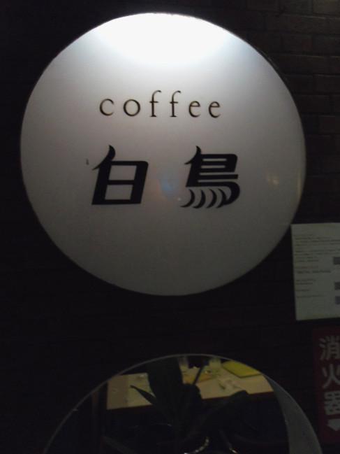 Hakutyo3