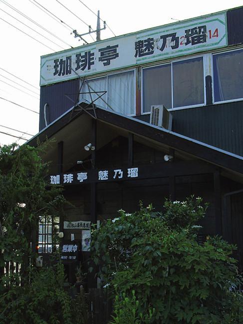 Minoru1